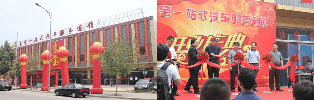 来宝汽车美容加盟西藏新店喜迎开业